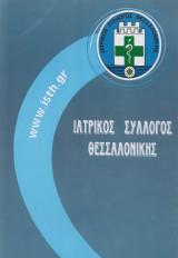 Ιατροί της Θεσσαλονίκης, έκδοση του Ιατρικού Συλλόγου Θεσσαλονίκης με 7766 γιατρούς όλων των ειδικοτήτων με τα δημόσια επαγγελματικά τους στοιχεία