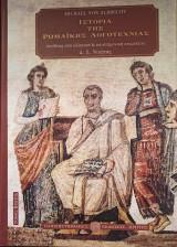 Ιστορία της Ρωμαϊκής Λογοτεχνίας τόμος 1