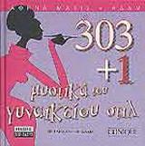 303 και ένα μυστικά του γυναικείου στιλ
