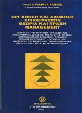 Οργάνωση και Διοίκηση Επιχειρήσεων θεωρία και πράξη Management