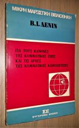 Β. Ι. Λένιν - Για τους Κανόνες της Κομματικής Ζωής και τις Αρχές της Κομματικής Καθοδήγησης
