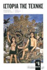 ΙΣΤΟΡΙΑ ΤΗΣ ΤΕΧΝΗΣ, ΤΕΥΧΟΣ 6, ΚΑΛΟΚΑΙΡΙ 2017