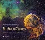 Αστεροσκοπείο Σκίνακα: Με θέα το Σύμπαν