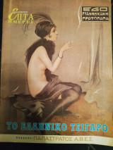 Το ελληνικό τσιγάρο - Επτά ημέρες