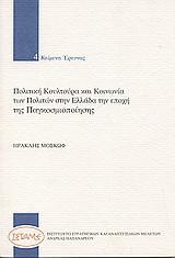 Πολιτική κουλτούρα και κοινωνία των πολιτών στην Ελλάδα την εποχή της παγκοσμιοποίησης