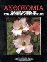 Ανθοκομία 9. Αναρριχώμενα καλλωπιστικά φυτά