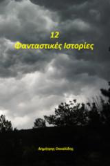 12 Φανταστικές Ιστορίες