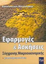 Εφαρμογές και ασκήσεις σύγχρονης μικροοικονομικής