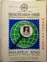 Φιλοτελική Ηχώ - Τεύχος Αριθ. 128 - Μάρτιος 1981