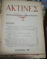 Ακτίνες Έτος Ι' Τεύχος 71 Αύγουστος 1947