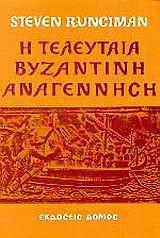 Η τελευταία Βυζαντινή Αναγέννηση