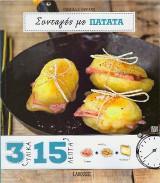 Συνταγές με Πατάτα