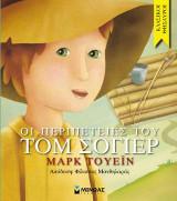 Οι περιπέτειες του Τομ Σόγιερ