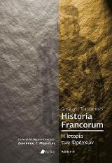 Historia Francorum - Η Ιστορία των Φράγκων