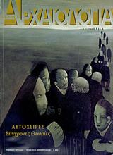 Αρχαιολογια (101ο τευχος) Αυτοχειρες. Συγχρονες θεωριες