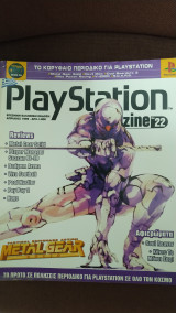Playstation Magazine τεύχος 22