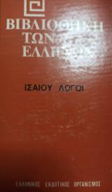 Βιβλιοθήκη των Ελλήνων Ισιαιου Λόγοι