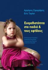 Ευερεθιστότητα στα παιδιά & τους εφήβους