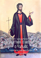Κωνσταντίνος ο Νεομάρτυς ο Υδραίος
