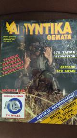 Αμυντικά Θέματα τεύχος 94