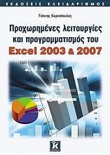 Προχωρημένες λειτουργίες και προγραμματισμός του Excel 2003 & 2007