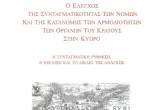 Ο έλεγχος της συνταγματικότητας των νόμων και της κατανομής των αρμοδιοτήτων των οργάνων του κράτους στην Κύπρο