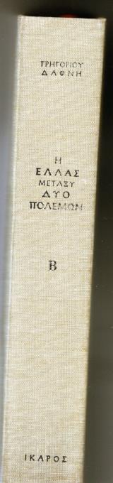 Η Ελλάς μεταξύ δύο πολέμων 1923-1940 β΄τόμος