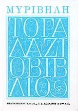 Το γαλάζιο βιβλίο