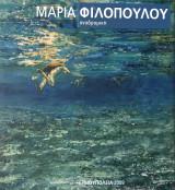 Maria filopoulou  retrospective