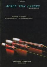 Αρχές των Lasers