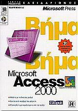 Microsoft Access 2000 βήμα βήμα