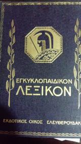 12τομη εγκυκλοπαίδεια Ελευθερουδάκη (1927-1931)