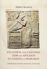 Εισαγωγή στην ιδιωτική ζωή των αρχαίων Ελλήνων και Ρωμαίων