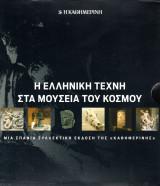Η Ελληνική Τέχνη στα Μουσεία του κόσμου (1 - 14)