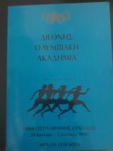Διεθνής Ολυμπιακή Ακαδημία, Τριακοστή Διεθνής Σύνοδος 1990