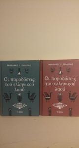 Οι παραδόσεις του ελληνικού λαού-Τόμος Α-Β