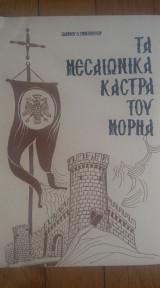 Τα Μεσαιωνικά κάστρα του Μορηά