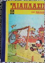Η διάπλασις των παίδων τόμος Β 1965