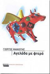 Αγελάδα με φτερά