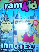 Περιοδικό ramkid Μάρτιος 2007 τεύχος 23
