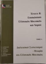 Τέχνες 2:Επισκόπηση Ελληνικής Μουσικής και Χορού_Ελπ 40/Α