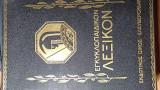 Εγκυκλοπαιδικό Λεξικό Ελευθερουδάκη (Τόμος 4ος)