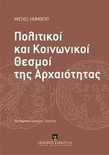Πολιτικοί και κοινωνικοί θεσμοί της αρχαιότητας