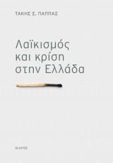 Λαϊκισμός και κρίση στην Ελλάδα