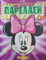 Disney Παρέλαση Τεύχος 3