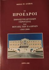 Οι Πρόεδροι Εθνοσυνελεύσεων Γερουσίας και Βουλής των Ελλήνων (1843-2000)