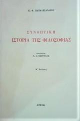 Συνοπτική ιστορία της Φιλοσοφίας