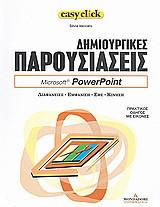 Δημιουργικές παρουσιάσεις: Microsoft PowerPoint