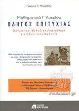 ΜΑΘΗΜΑΤΙΚΑ Γ΄ ΛΥΚΕΙΟΥ - ΟΔΗΓΟΣ ΕΠΙΤΥΧΙΑΣ