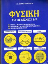 Φυσική για τις δέσμες Ι & ΙΙ - Τόμος 2ος